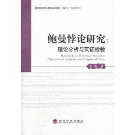 鲍曼悖论研究:理论分析与实证检验