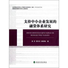支持中小企业发展的融资体系研究
