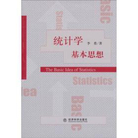 统计学基本思想