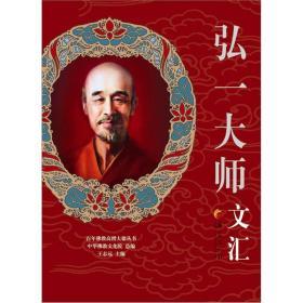 百年佛教高僧大德丛书:弘一大师文汇