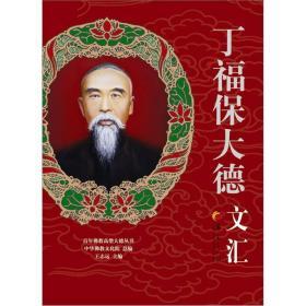 百年佛教高僧大德丛书:丁福保大德文汇