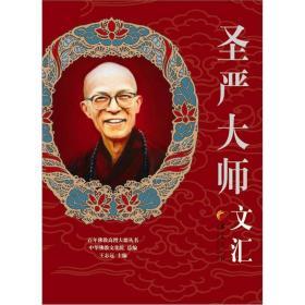 百年佛教高僧大德丛书:圣严大师文汇