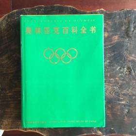 奥林匹克百科全书(彩图本)2001年1版1印 (16开硬精装) 基本未翻阅 仅2000册