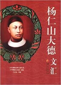 百年佛教高僧大德丛书:杨仁山大德文汇
