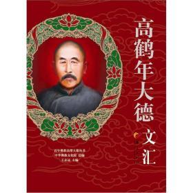 华夏出版社:高鹤年大德文汇