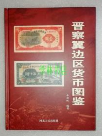 晋察冀边区货币图鉴                 ( 精装本    )