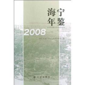 海宁年鉴2008