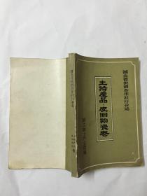 湖北省供销合作社行业志--土特产品废旧物资卷