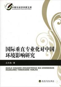 中青年经济学家文库:国际垂直专业化对中国环境影响研究