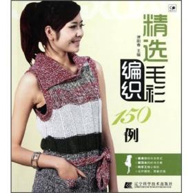 精选毛衫编织150例