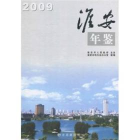 淮安年鉴2009