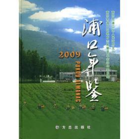 浦口年鉴2009