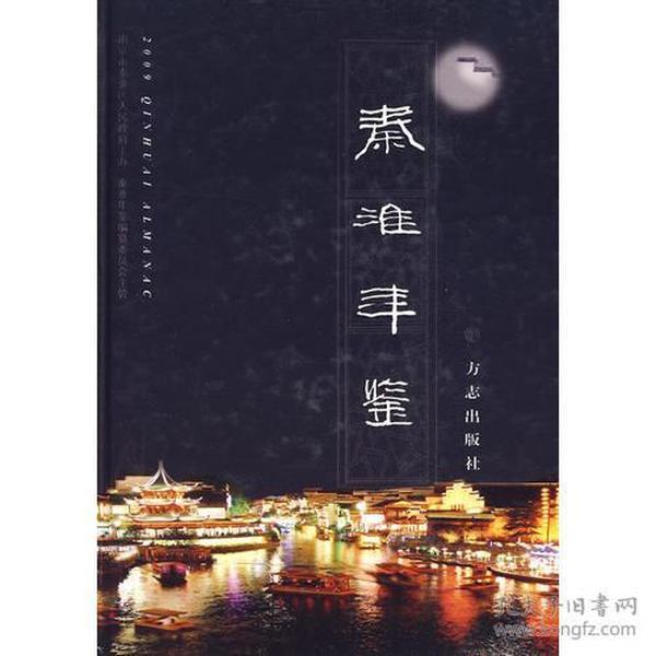 秦淮年鉴2009
