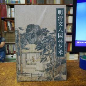 紫禁书系:明清文人园林艺术