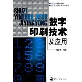 新书--数字印刷技术及应用
