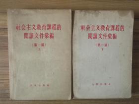 社会主义教育课程的阅读文件集编 (第一编)上下两本