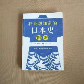 我最想知道的日本史图解