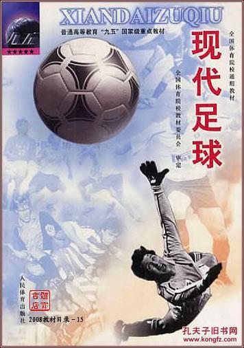现代足球--体育院校通用教材