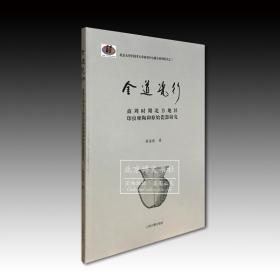 《金道瓷行—商周时期北方地区印纹硬陶和原始瓷器研究》