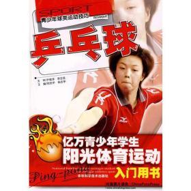 亿万青少年学生阳光体育运动——乒乓球