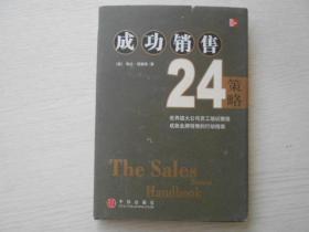 成功销售24策略精装