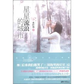 星星流浪的城市 水阡墨著 中国画报出版社 2011年09月01日 9787514601862