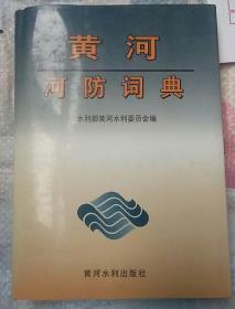 黄河河防词典(副主编签名)