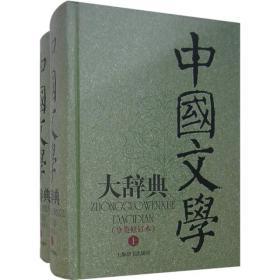 中国文学大辞典