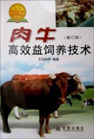 肉牛高效益饲养技术(修订版)