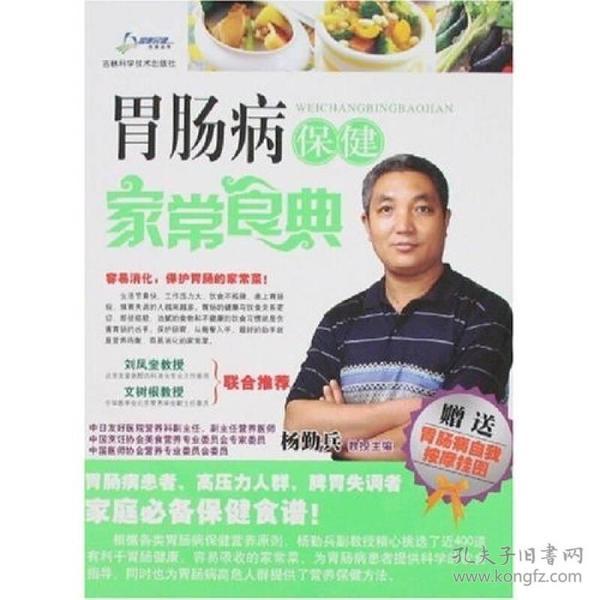 胃肠病保健家常食典