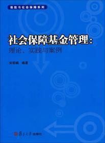 保险与社会保障系列·社会保障基金管理:理论、实践与案例