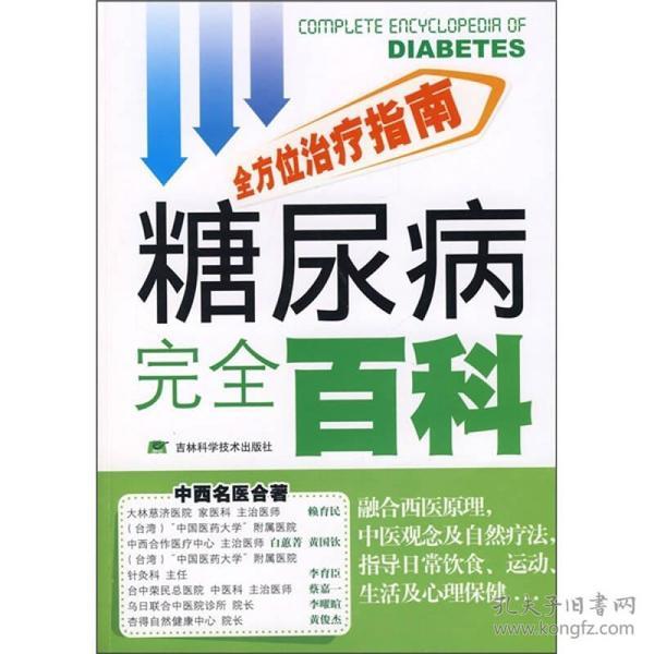 糖尿病完全百科