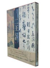 书法名品精选:二王大系   80412F