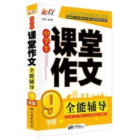 中学生名校课堂作文 全能辅导(9年级)