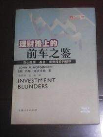 理财路上的前车之鉴:当心股票、基金、债券投资的陷阱