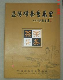益阳砖茶香万里   张国基   题写   益阳 砖茶 香万里  宣传册 茶叶 黑茶 益阳茶厂