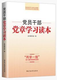党员干部党章学习读本【塑封】