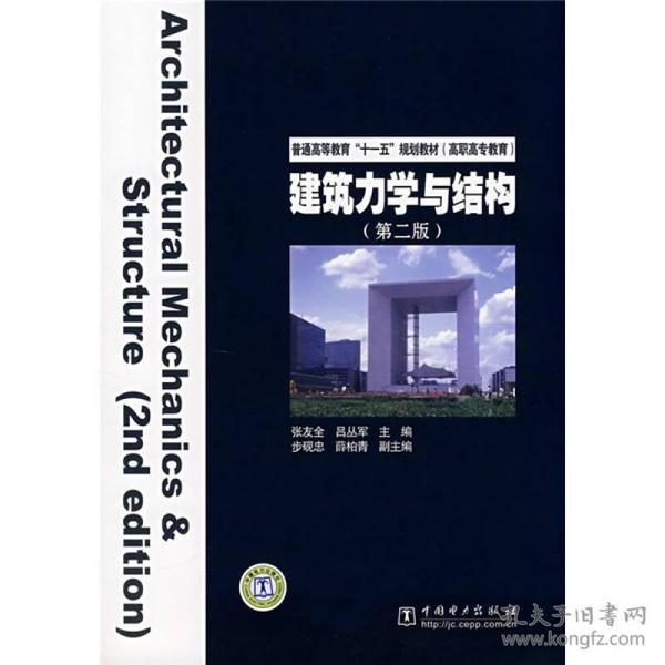 """普通高等教育""""十一五""""规划教材·高职高专教育:建筑力学与结构(第2版)"""