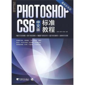 Photoshop CS6(中文版标准教程)