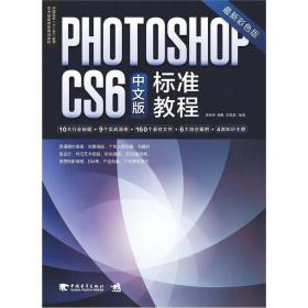 PHOTOSHOP CS6中文版标准教程 PHOTOSHOP CS6 zhong wen ban biao zhun jiao cheng 专著 蔡克中