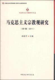 马克思主义宗教观研究. 第1辑·2011