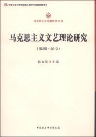 马克思主义专题研究文丛:马克思主义文艺理论研究(第2辑·2012)
