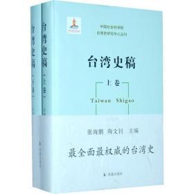 台湾史稿(上下卷)(中国社会科学院史研究中心丛刊)(精)
