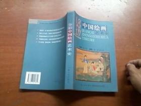 全彩中国雕塑艺术史+全彩中国绘画艺术史+全彩西方绘画艺术史 共3本合售  一版一印