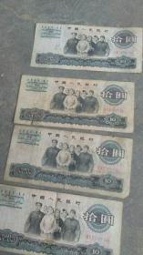 第三版人民币【如图】4张合售..7品