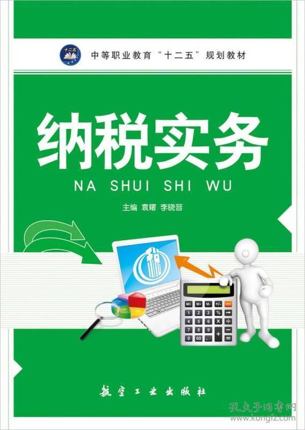 纳税实务 专著 袁曙,李晓晋主编 na shui shi wu