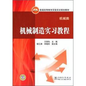 机械类 机械制造实习教程 王荣先  9787508392134 中国电力出版社