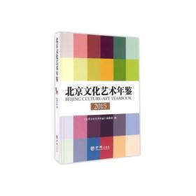 北京文化艺术年鉴2015