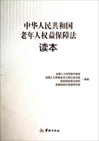 正版微残-《中华人民共和国老年人权益保障法》读本CS9787516902301