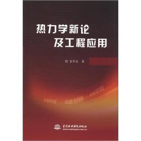 热力学新论及工程应用